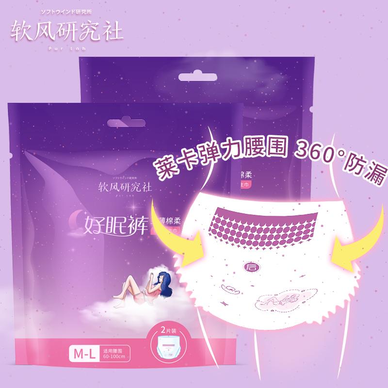 软风研究社卫生巾| 好眠裤超值装(2片装*5包)