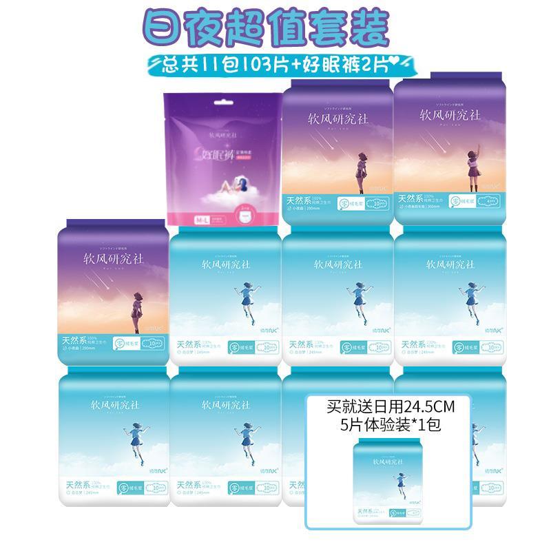 软风研究社卫生巾| 超值组合装(日用+夜用共11包103片)