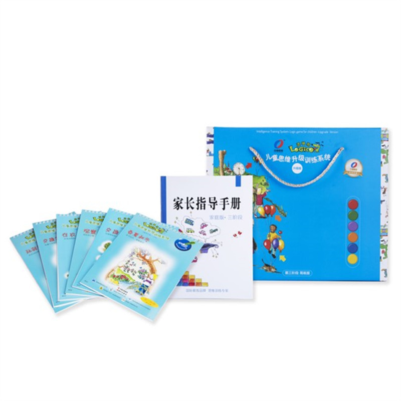 【家庭升级版】逻辑狗第三阶段(点读·简装)(5~6岁)