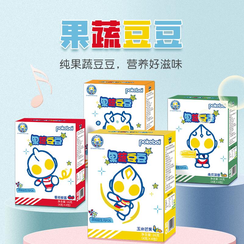 pokebei奥特曼果蔬溶豆4盒装