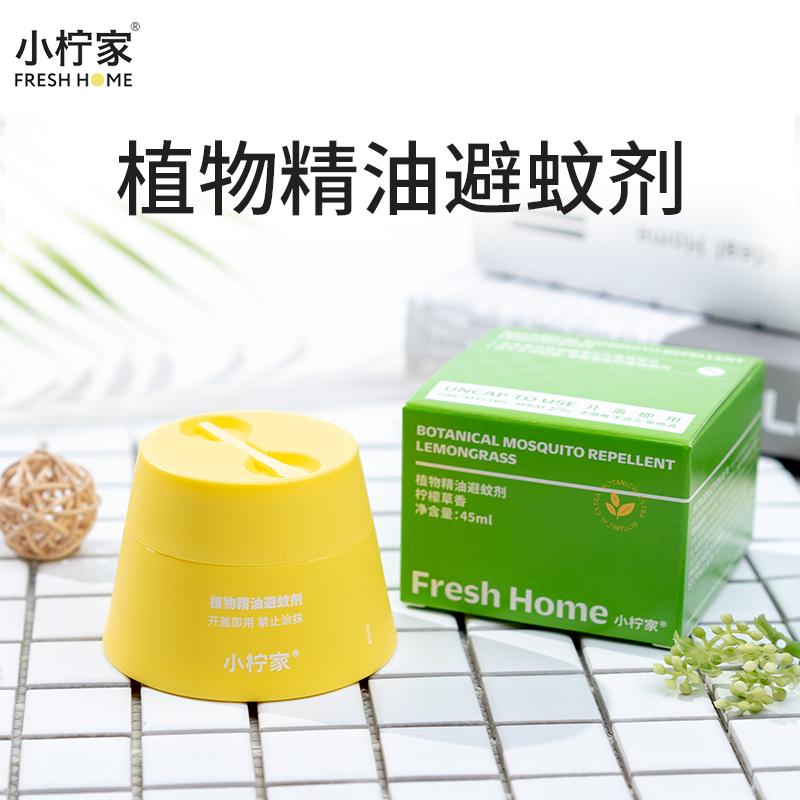 【一盒】小柠家植物驱蚊剂