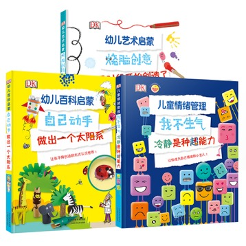 《DK经典童书》3本一系列《DK儿童情绪管理》《DK幼儿百科启蒙》《DK幼儿艺术启蒙》