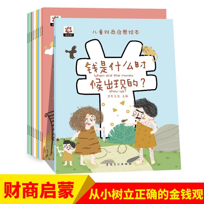 《儿童财商启蒙绘本》共10册