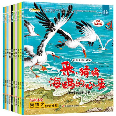 《动物童话百科全书》全10册