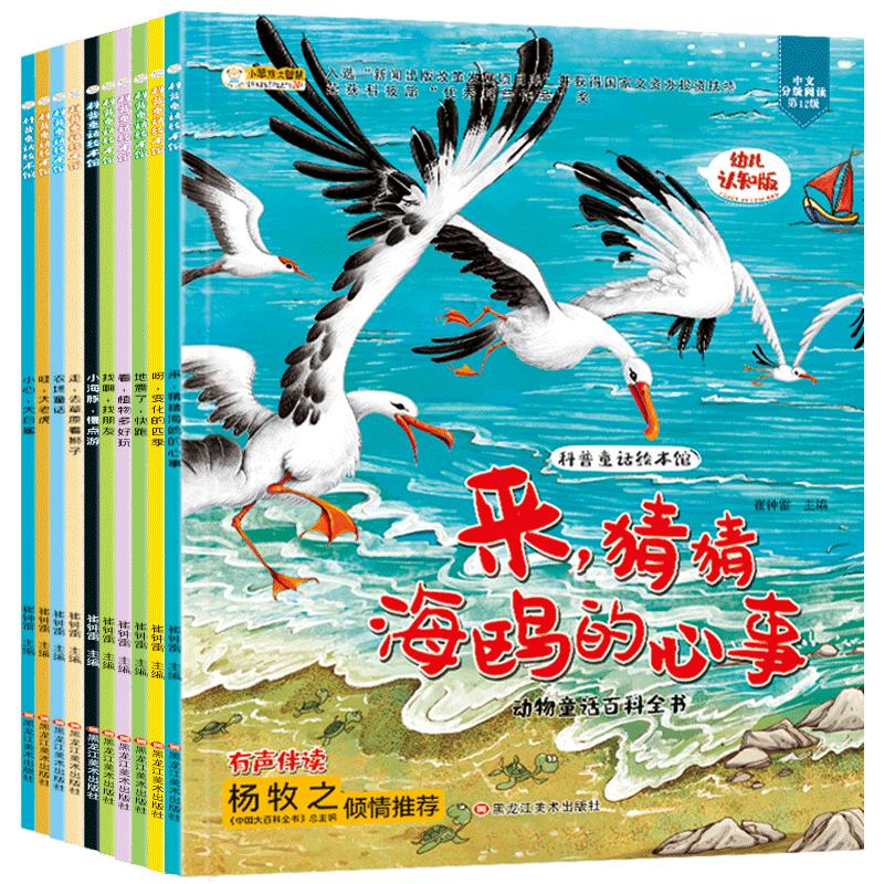 《动物童话百科全书》(全10册)