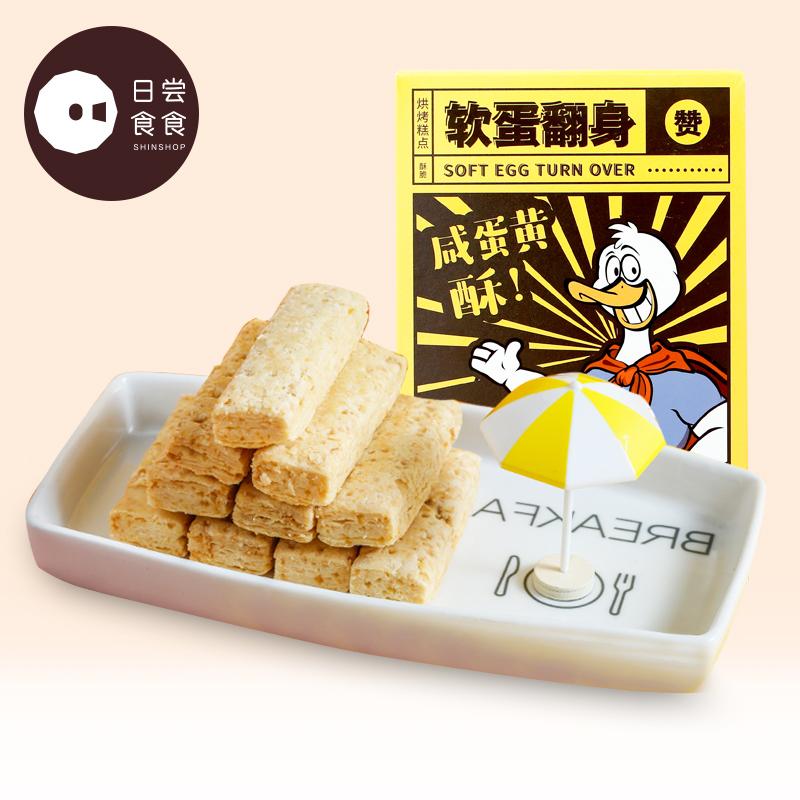 软蛋翻身咸蛋黄酥80g*4盒