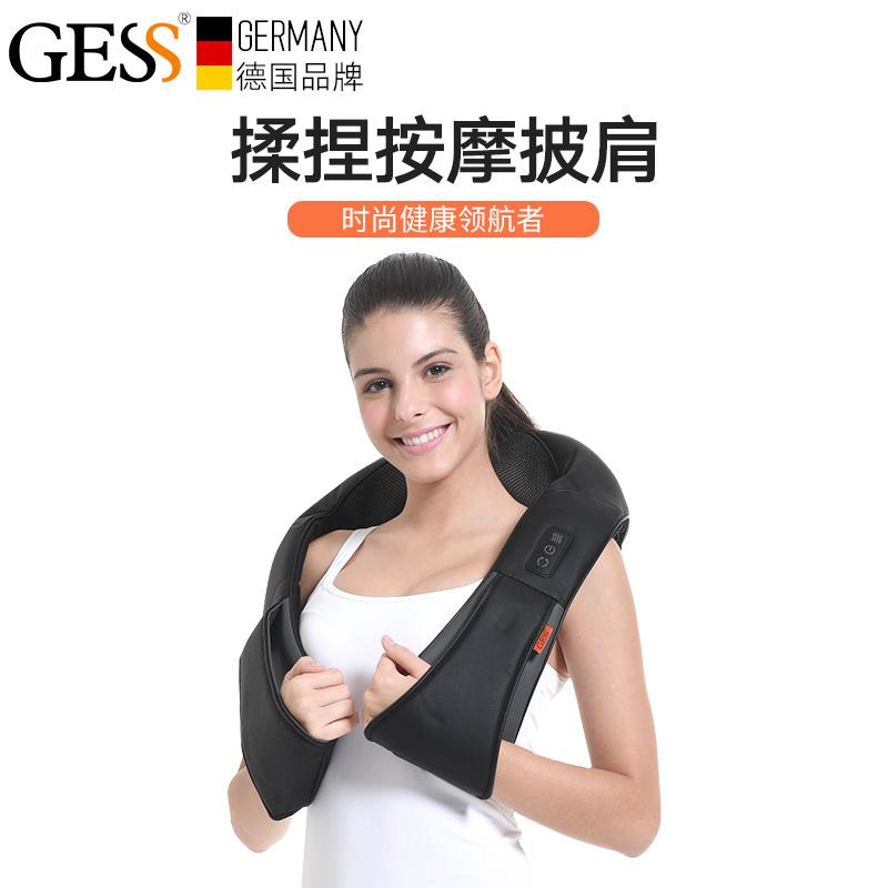 德国GESS012按摩披肩