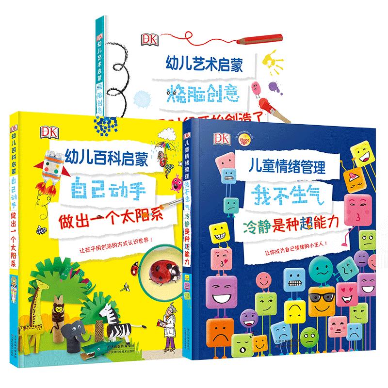 DK三本套:儿童百科+情绪管理+艺术启蒙